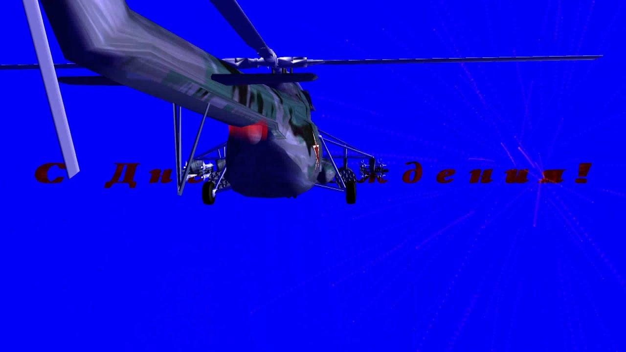 Днем рождения, с днем рождения вертолетчик картинки