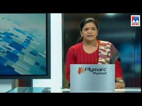 ഒരു മണി വാർത്ത | 1 P M News | News Anchor - Shani Prabhakaran | April 19, 2018