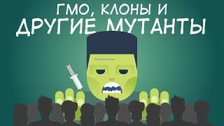 ГМО, Клоны и другие Мутанты