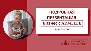 Подробная презентация 10 видов дохода в партнерстве с Armelle