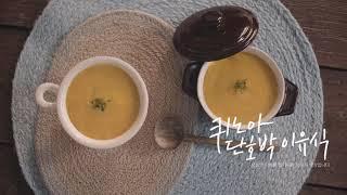 해피콜 초고속 블렌더 엑슬림Z _ 레시피03 셰프모드
