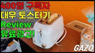 400명 구독자가 유료광고하는 가성비 좋은 대우 토스터…