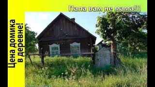 Сколько стоит домик в деревне! Цены на дома в моём селе!