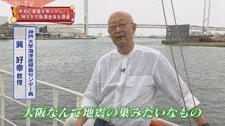 私たちの身近な場所にある大阪湾。 実は、この大阪湾にまだ知られていない 活断層の可能性が指摘されています。 大阪湾で地震が発生したら...