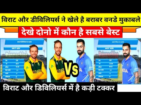 डिविलियर्स और विराट कोहली ने खेलें है बराबर वनडे मैच, देखे कौनसा खिलाडी है सबसे ज्यादा बेस्ट