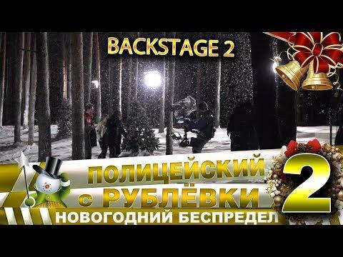 Новогодний беспредел 2. Backstage 2.