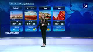 النشرة الجوية الأردنية من رؤيا 17-7-2019 | Jordan Weather
