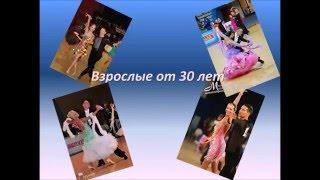 Хотите научиться красиво танцевать? Школа танцев Ника Nika Dance Club