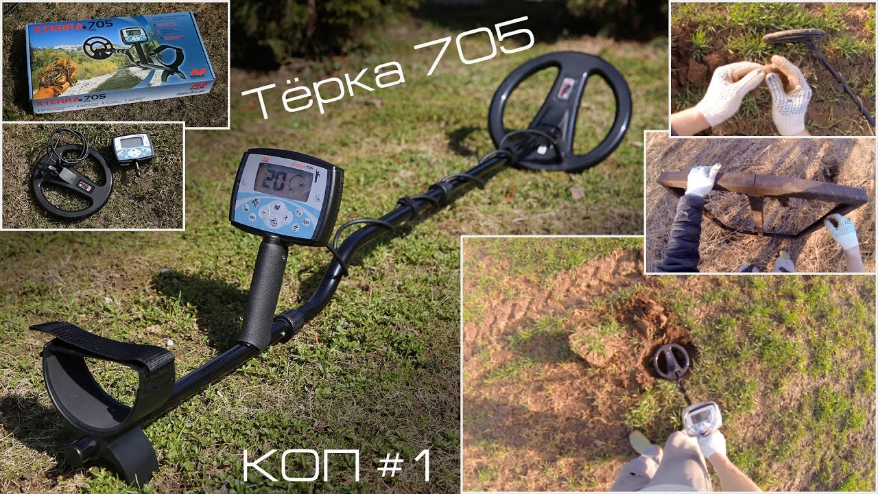 Я купил тёрку 705! первый коп с металлоискателем minelab x-t.