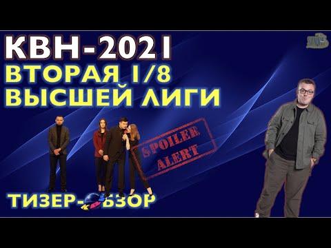 КВН-2021. ВТОРАЯ 1/8 СЕЗОНА. ТИЗЕР-ОБЗОР. Спойлеры!