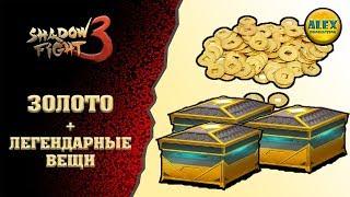 Shadow Fight 3  взлом  999,999 монет  999,999 кристаллов