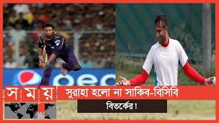 আইপিএল খেলতে কলকাতা গেলেন সাকিব আল হাসান | Shakib Al Hasan | BCB | IPL | Sports News