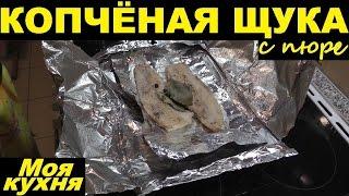 Копчёная щука с пюре | Щука рецепты | Щука в духовке рецепты | Щука рецепты приготовления