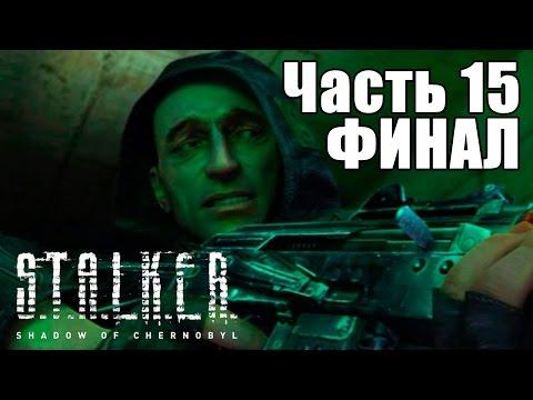 Прохождение S.T.A.L.K.E.R.: Тень Чернобыля. Часть 15: Стрелок [ФИНАЛ]