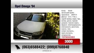 Opel Omega 1994 AvtoBazarTV №798