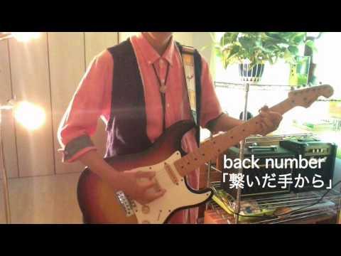 【繋いだ手から】guitar cover【back number】