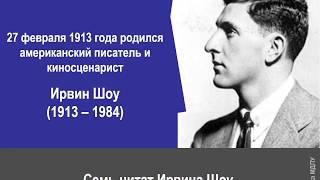 Ирвин Шоу (1913 – 1984)