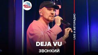 Премьера! Звонкий - Deja Vu (LIVE @ Авторадио) cмотреть видео онлайн бесплатно в высоком качестве - HDVIDEO