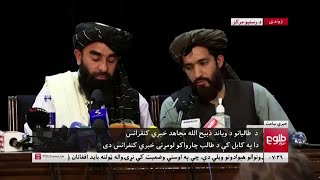 video: Go about your lives with confidence, say the Taliban, but fearful Afghans remain unconvinced
