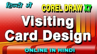 How can Design Visiting Card