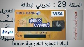 الحلقة 29 : تجربتي لبطاقة jeunes campus لبنك التجارة الخارجية bmce