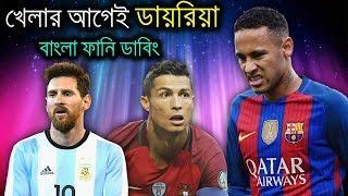 IPL Bangla Funny Dubbing