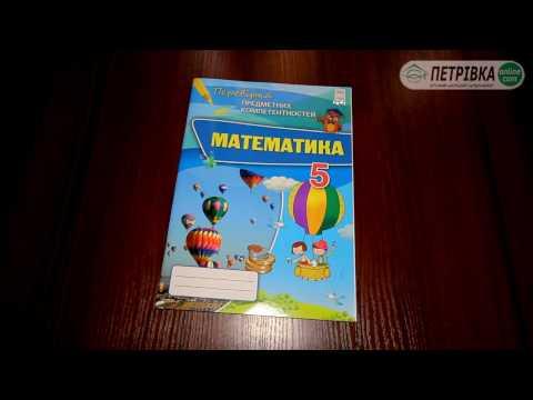 Перевірка предметних компетентностей Математика 5 клас  Автор:Н.А.Тарасенкова