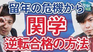 4月から新卒で入った英語科のホープ、佐藤先生ですが受験生時代はどん...