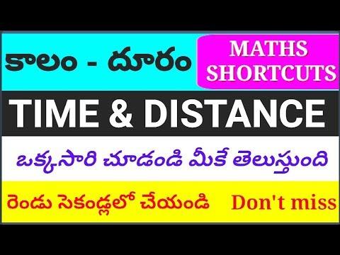 కాలం - దూరం Part 1, Time And Distance Classes In Telugu Part 1 |  #timeanddistance