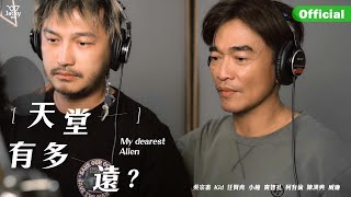 天堂有多遠? My Dearest Alien