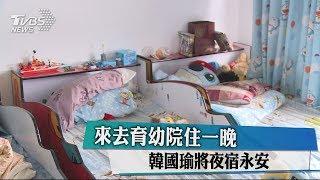 來去育幼院住一晚 韓國瑜將夜宿永安