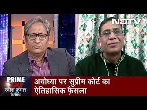 Prime Time, Nov 11, 2019 | Ayodhya मामले पर Supreme Court का फ़ैसला भी सवालों से परे नहीं