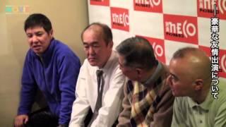 関根勤監督、温水洋一、村松利史、酒井敏也/『騒音 Noise』(仮)撮影...