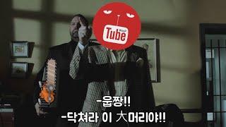 웁-스내치(잡아채라)