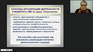 Методическое сопровождение работы учителя в УМК по курсу «Технология» в образовательной системе