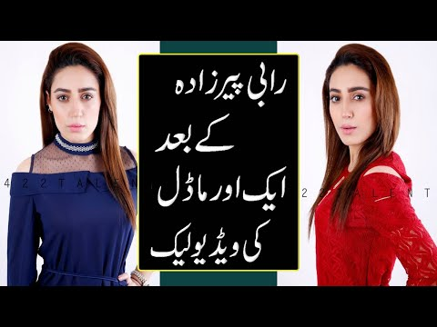 Another Pakistani Actress Becomes Victim Of Leaked Controversial Private Videos | 9 News HD
