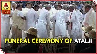 Funeral Ceremony of Atal Bihari Vajpayee Begins At Smriti Sthal | ABP News
