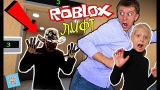 AGAIN STRANGE ELEVATOR in ROBLOX here and SCARY and FUNNY in Milan and dad playing old version of FFGTV