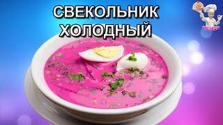Свекольник холодный! Первые блюда. ВУСНЯШКА(Свекольник — русский холодный суп из свеклы, своеобразный холодный борщ. Приготовление свекольника пользу..., 2016-07-20T03:23:52.000Z)