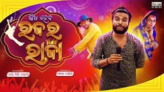 Kia haba raja ra raja  କିଏ ହବ ରଜ ର ରାଜା    Chandan biswal    Odia Comedy   