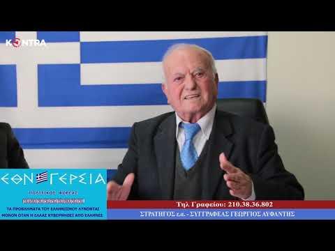 Γιατί η αντιπολίτευση πούλησε την Μακεδονία μας στα Σκόπια; 24-2-19
