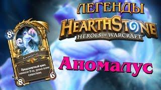 Легенды Hearthstone: Аномалус