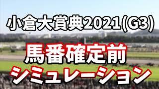 大賞 2021 小倉 典