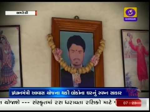 Pradhanmantri Aawas Yojna | Amreli | Ground Report Gujarati