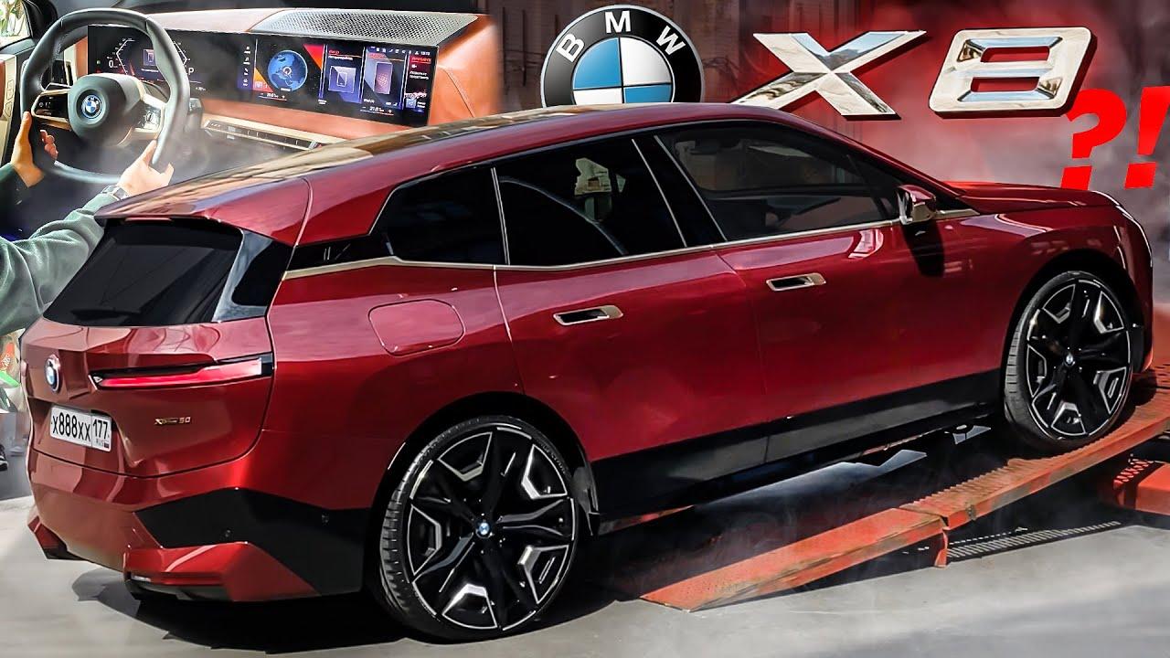 Download BMW X8 в России? 523 л.с. за 10 МЛН - НОВЫЙ SUV от немцев! Изучаем BMW iX xDrive50 - 765 Нм