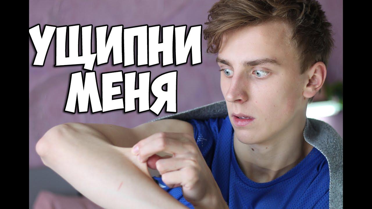 УЩИПНИ МЕНЯ  - ВЛАД А4