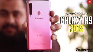 مميزات و عيوب سامسونج جالكسي A9 2018 | ضريبة ال4 كاميرات! | Samsung Galaxy A9 2018 Mini Review