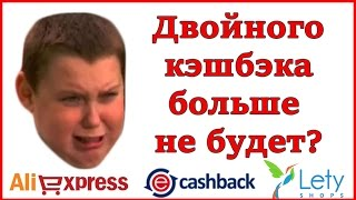 Двойного кэшбека на AliExpress больше не будет? Реквием по двойному кэшбэку.
