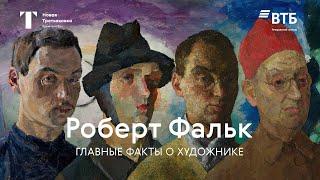 Роберт Фальк за 90 секунд / Третьяковская галерея