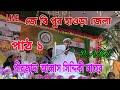 Download lagu Live জে বি পুর হাওড়া জেলা, পীরজাদা আব্বাস সিদ্দিকী সাহেব/ pirzada md abbas siddique saheb furfura